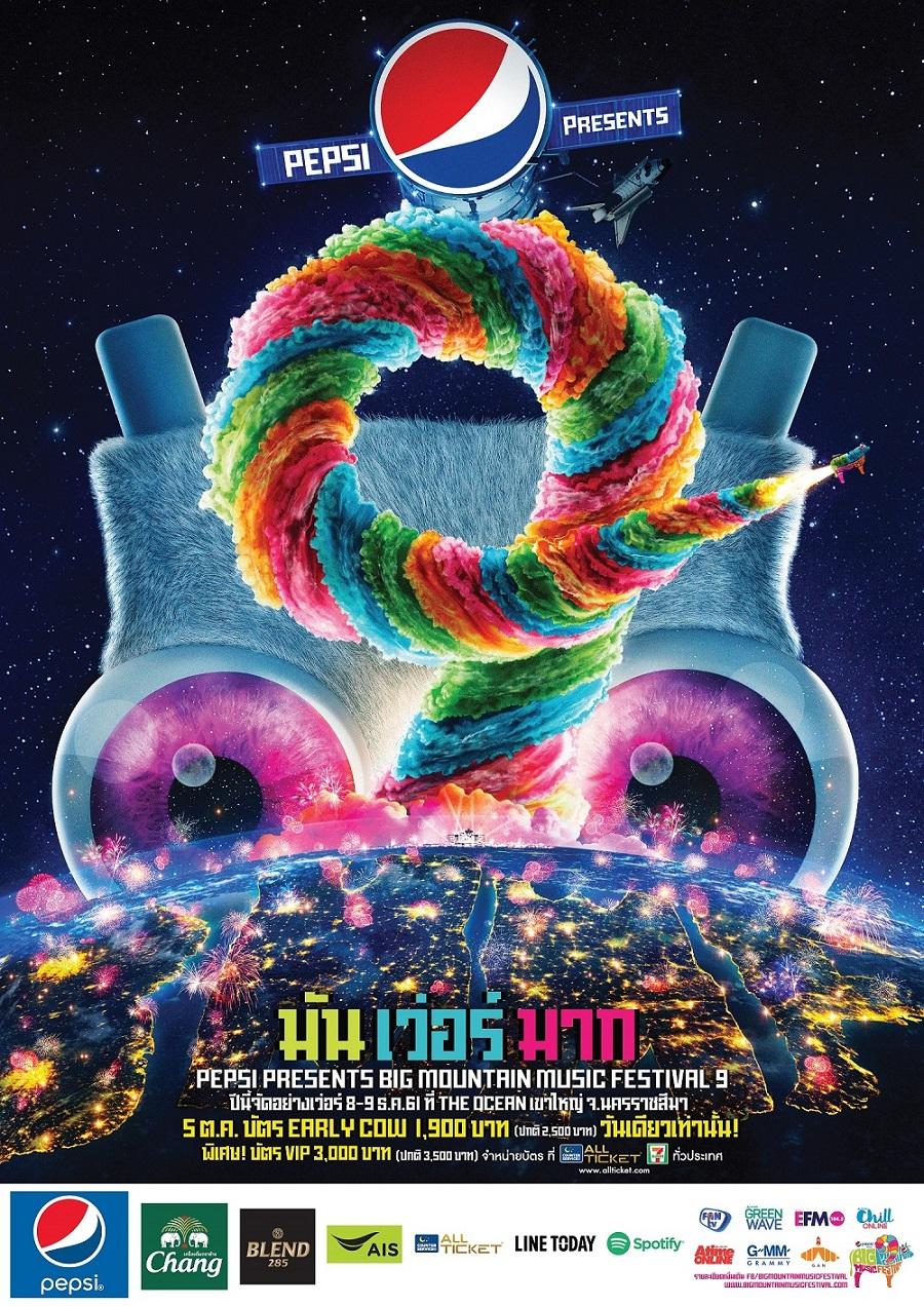 Poster - BMMF9 - LOGO
