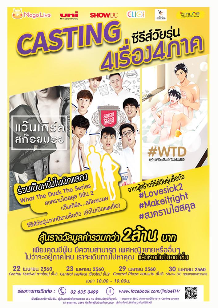 Poster CASTING ซีรีส์วัยรุ่น 4เรื่อง4ภาค