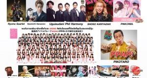 """เตรียมนับถอยหลัง! สู่งานญี่ปุ่นที่ยิ่งใหญ่ที่สุดในเอเชีย!  """"JAPAN EXPO THAILAND 2017″ 10-12 ก.พ.นี้ ศูนย์การค้าเซ็นทรัลเวิล์ด"""