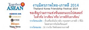 "KTCC เชิญชวนออกแบบโปสเตอร์""Thailand Korea Friendship Festival 2014"" ชิงตั๋วเครื่องบินไป-กลับเกาหลี"