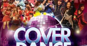 Japan Festa ที่สุดของสายเจ   สุดยอดการแข่ง Cover Dance ที่ยาวนานและยิ่งใหญ่ที่สุดในประเทศไทย