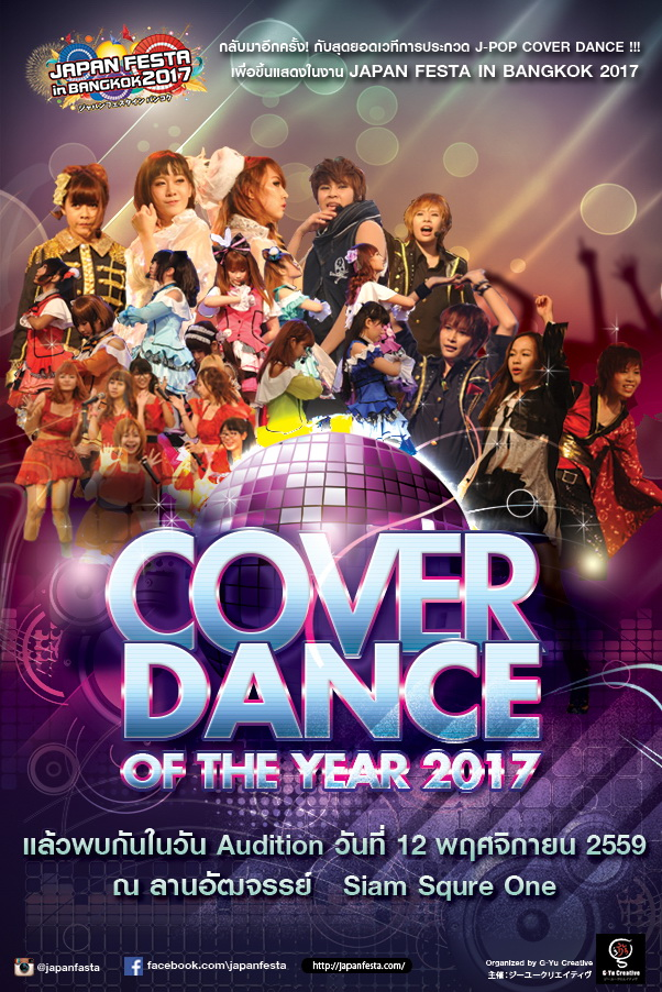 PosterCoverDance_AuditionDay
