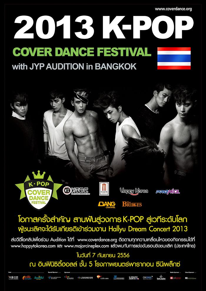 PosterCoverDance_New2