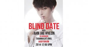 """ลุ้นเป็นสาวผู้โชคดีได้ใกล้ชิด """"อันแจฮยอน"""" ใน """"2014 Blind Date Meeting with Ahn JaeHyeon in Bangkok"""""""