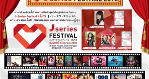 """""""เจ ซีรี่ส์ เฟสติวัล 2016"""" เอาใจคอญี่ปุ่น ขนทัพไอดอลญี่ปุ่นบุกไทยที่สยามภาวลัยฯ เสาร์นี้ 4 มิ.ย.59"""