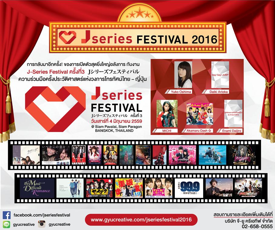 Poster_J Series-01
