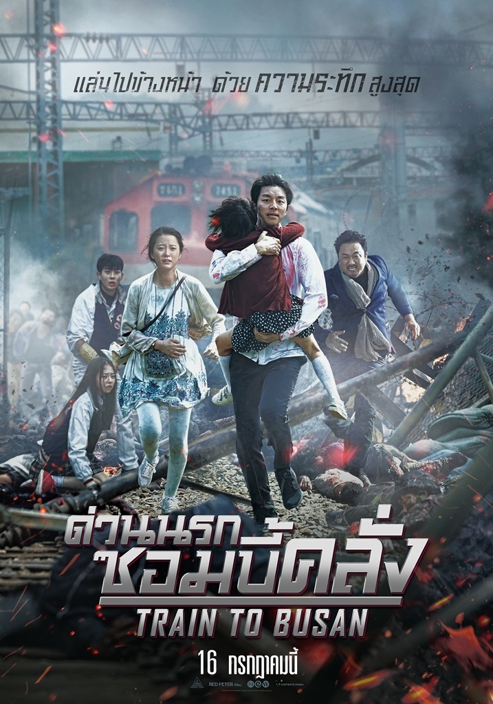 Poster_Train to Busan
