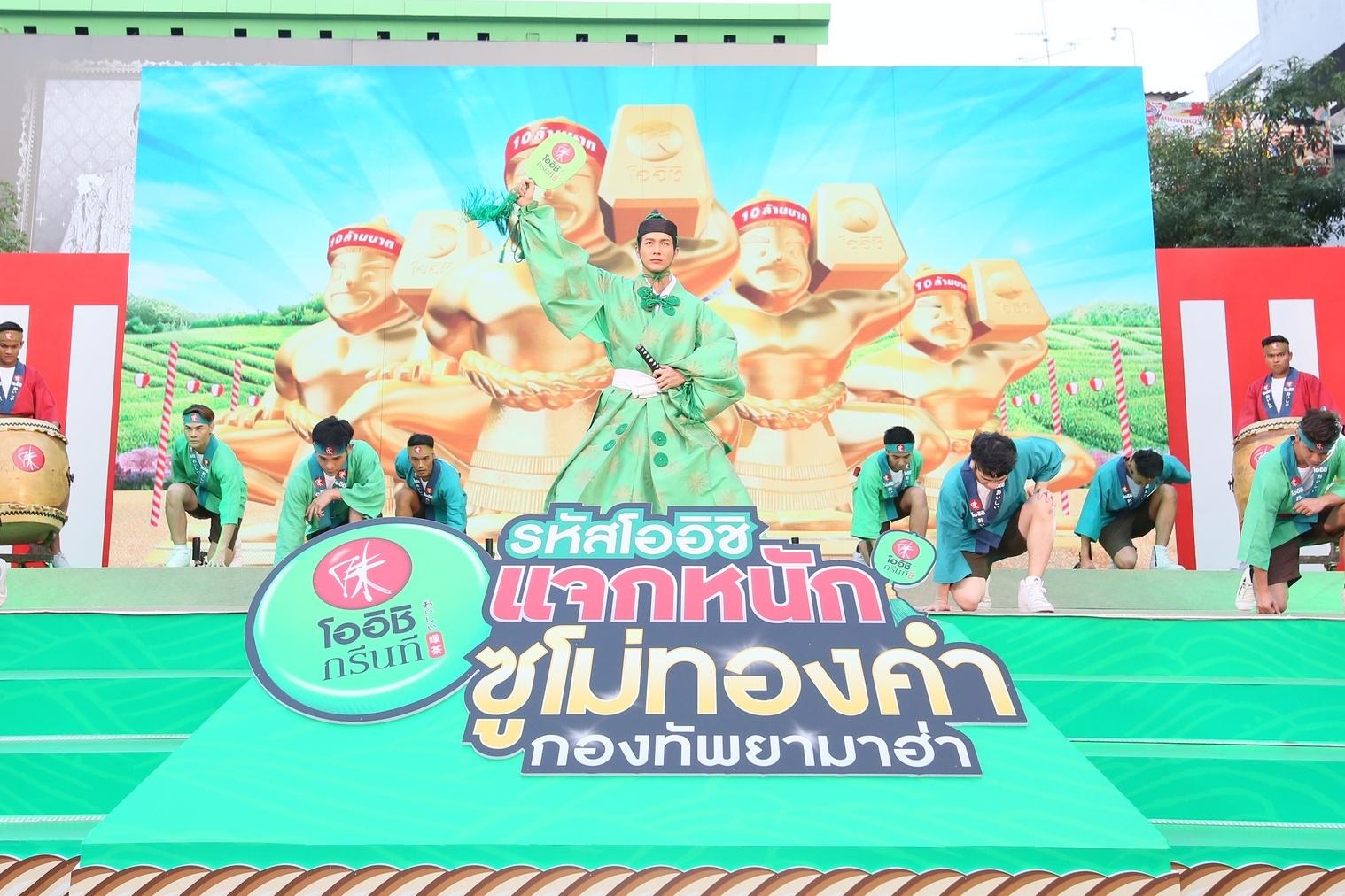 Push_oishi summer promotion