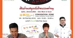 Enjoy K Food ชวนสาวกเกาหลีร่วมลุ้นสนุกรับบัตรคอนเสิร์ตและมีทแอนด์กรีทในงาน KCON 2018 THAILAND