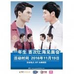 6 หนุ่ม SOTUS โกอินเตอร์ บินลัดฟ้าสู่เซี่ยงไฮ้ จัดแฟนมีทครั้งแรกที่จีน