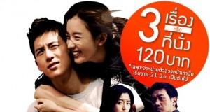 Korea Movie Mania ดูหนังเกาหลี 3 เรื่อง 120 บาท
