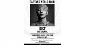 """เตรียมตัวให้พร้อมกับสุดยอดศิลปินเดี่ยวแห่งปี """"2015 TAEYANG WORLD TOUR [RISE] in Bangkok"""" 21 กุมภาพันธ์ 2558"""