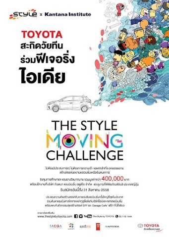 The Style Moving Challenge - Poster V.Main