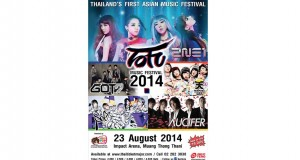 "2NE1, GOT7, Lucifer, SuG, TEMPURA KIDZ ตบเท้าร่วมงานเทศกาลดนตรีเอเชี่ยน ""Tofu Music Festival 2014"" 23 ส.ค. นี้"