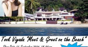 ดื่มด่ำกับเสียงเพลงริมทะเลพร้อม Meet & Greet สุดเอ็กซ์คลูซีฟกับ ตุ๊ก วิยะดา ที่ Cloud19 Beach Retreat Phuket 11 กันยานี้