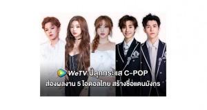 """ปังไม่ไหว! WeTV ปลุกกระแส C-POP  พาส่อง 5 เด็กไทยผู้ชนะรายการวาไรตี้จีนชื่อดัง """"CHUANG""""  ได้เดบิวต์เป็นบอยกรุ๊ป – เกิร์ลกรุ๊ปดังระดับเอเชีย!  #WeTVth #WeTVวาไรตี้ #Sunnee #MimiLee #Nene #Nine #Patrick"""