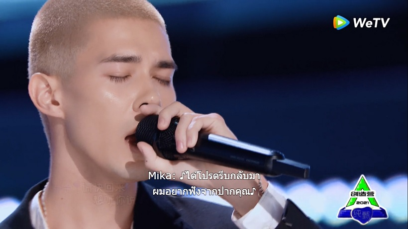 WeTV_CHUANG 2021_Update 1_Mika (3)