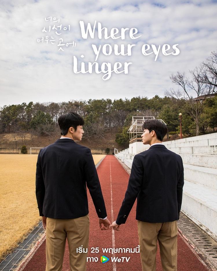 Where Your Eyes Linger_poster (1) resized