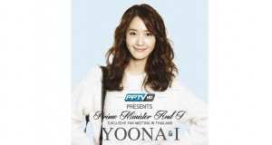 "PPTV จัดให้แฟนๆได้ใกล้ชิด ""ยุนอา"" SNSD  ในกิจกรรม PPTV Prime Minister and I Exclusive Fan Meeting in Thailand: ""Yoona and I"" 26 กรกฎาคมนี้"