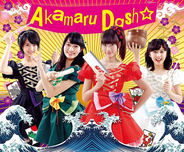 akamaru-anotheryou-CM1