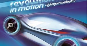 39th BANGKOK INTERNATIONAL MOTOR SHOW Revolution in Motion 'ปฏิวัติทุกความเคลื่อนไหว' 28 มีนาคม – 8 เมษายน 2561 ณ อิมแพค ชาเลนเจอร์ เมืองทองธานี