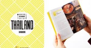 นักชิมห้ามพลาด…ฟรี!!  KOREAN RESTAURANT GUIDE THAILAND หนังสือรวมสุดยอดร้านอาหารเกาหลี 40 แห่งในกรุงเทพ ตีพิมพ์ในรูปแบบ 3 ภาษา (ไทย, อังกฤษ, เกาหลี)