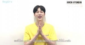 """ไม่ใจอ่อนไหวเหรอ!!  """"ควอน ฮยอนบิน"""" ส่งคลิปอ้อนแฟนไทย """"รอตี๋ด้วยนะครับ""""  ดีเดย์จองบัตร 29 ก.ค.นี้"""