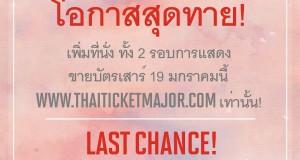 """Sold Out 2 รอบไม่พอ!! """"ไอมี่ไทยแลนด์"""" ประกาศเพิ่มที่นั่งคอนเสิร์ต  BTS WORLD TOUR 'LOVE YOURSELF' BANGKOK 19 ม.ค.นี้ ลงศึกชิงบัตรกันอีกครั้ง  #BTSLoveYourselfBKK"""
