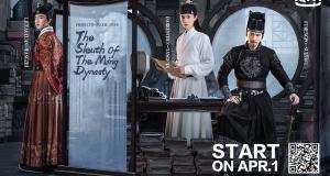 "The Sleuth of Ming Dynasty ผลงานละครจาก ""เฉิน หลง""  ออกอากาศแล้ววันที่ 1 เม.ย. นี้"