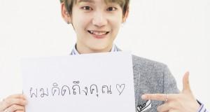 """""""ซังกยุน – เคนตะ"""" ทุ่มสุดตัว เขียนภาษาไทยบอกรัก-คิดถึงแฟนคลับด้วยตัวเอง ชวนร่วมกิจกรรมแฟนไซน์ 13 กรกฎาคมนี้!!"""