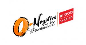 'ต่อ-เก้า' แท๊กทีมนักแสดง'โอเนกาทีฟ' ร่วมกิจกรรม'O-Negative Blood Sharing' เชิญชวนบริจาคโลหิต 22 ม.ค.นี้ ที่สภากาชาดไทย