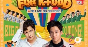"""เปิดโหมดรอฟิน """"มาร์ช – เต๋า"""" เตรียมส่งมอบความสนุกผ่าน Live Show สุดพิเศษ พร้อมกองทัพอาหารเกาหลีส่งตรงถึงหน้าประตูบ้านคุณ ในงาน """"Mad for K-Food Live"""""""