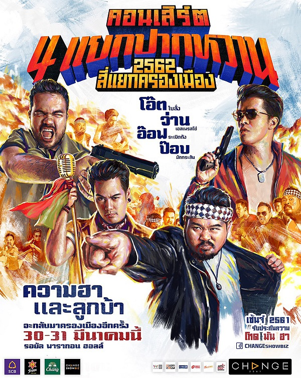 main poster