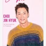 """สาวไทยเตรียมชุมฉ่ำหัวใจรับสายฝน  ดาราหนุ่มหล่อละมุน """"ชเวจินฮยอก"""" บินลัดฟ้ามากรกฎาคมนี้  ในงานChoi Jin Hyuk 1st Fan Meeting in Thailand  เสาร์ที่ 20 ก.ค.นี้, บีซีซี ฮอลล์ เซ็นทรัลลาดพร้าว #ChoiJinHyuk  #ChoiJinHyuk1stFanMeet"""