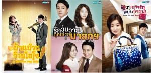 ซีรีส์เกาหลีชุดใหม่ พร้อมลงจอ  ทาง PPTV HD ดิจิตอลทีวี 3 เรื่อง 3 รส เริ่มกรกฎาคมนี้เป็นต้นไป