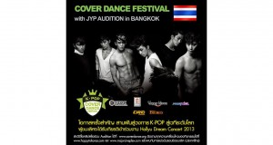 """2013 Cover Dance Festival with JYP Audition in Bangkok"" โอกาสสำคัญสู่วงการ K-POP"