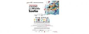 "The Style by TOYOTA และสถาบันกันตนา สะกิดวัยทีน  ร่วมฟีเจอริ่งไอเดีย  กับกิจกรรมและการแข่งขัน Animation Battle ครั้งแรกในไทย  ในโครงการ ""The Style Moving Challenge"""
